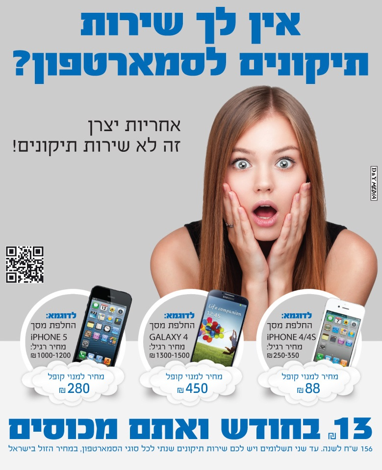 ביטוח לאייפון 5