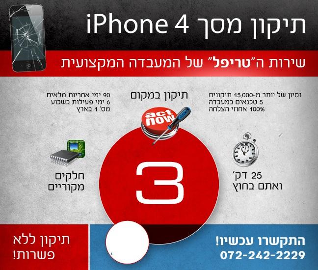 תיקון אייפון 4 מבצע