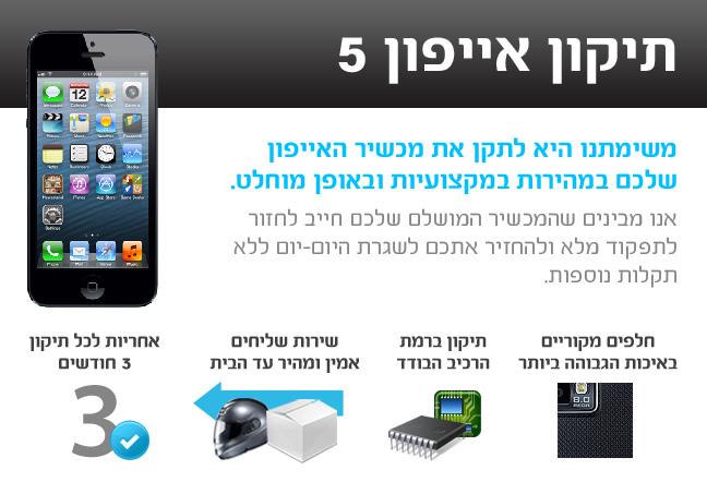 מסודר M-online – המעבדה המקצועית לתיקון טלפונים ומחשבים תיקון אייפון 5 VE-29