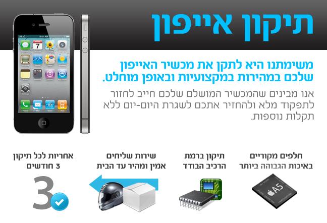 תיקון אייפון לפי ערים
